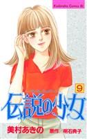 伝説の少女(9)