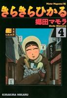 きらきらひかる(4)