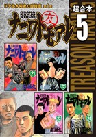 ナニワトモアレ 超合本版(5)