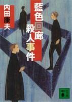 『藍色回廊殺人事件』の電子書籍