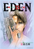 EDEN(13)
