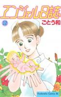 エンジェル日誌(12)