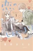 『恋のはじまり(1)』の電子書籍