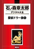『探偵ドウ一族(1)』の電子書籍