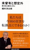 『未曾有と想定外 東日本大震災に学ぶ』の電子書籍