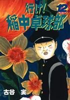 行け!稲中卓球部(12)