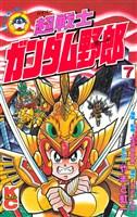 超戦士 ガンダム野郎(7)
