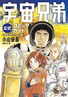 『宇宙兄弟公式コミックガイド ~宇宙・月ミッション編~ ~宇宙・月ミッション編~』の電子書籍