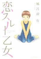 『恋スルー乙女』の電子書籍