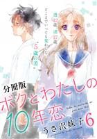 ボクとわたしの10年恋 分冊版(6)