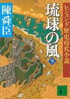 『レジェンド歴史時代小説 琉球の風 下』の電子書籍