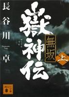 嶽神伝 無坂(上)