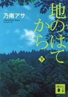 『地のはてから(下)』の電子書籍