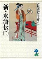 新・水滸伝(二)