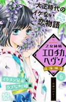 乙女純情エロチカヘヴン プチデザ(6)