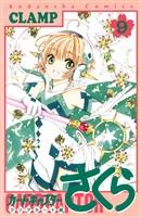 カードキャプターさくら クリアカード編(9)