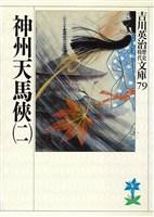 『神州天馬侠(二)』の電子書籍