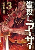 皆殺しのアーサー(3)