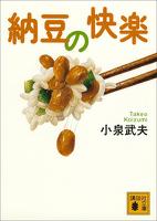 『納豆の快楽』の電子書籍