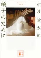 『新装版 頼子のために』の電子書籍