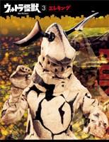 ウルトラ怪獣コレクション(3)