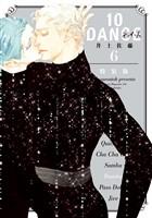 10DANCE 特装版(6)