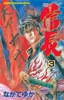 TENKA FUBU 信長(3)