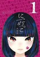 『にこめっこ(1)』の電子書籍
