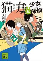 『猫弁と少女探偵』の電子書籍