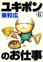 ユキポンのお仕事(6)