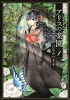 『アリスの楽園(1)』の電子書籍