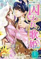 囚われの歌姫[ホワイトハートコミック](1)