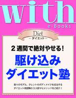 with e-Books (ウィズイーブックス) 駆け込みダイエット塾