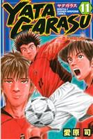 YATAGARASU(11)