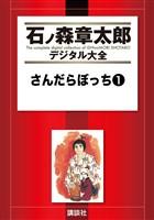 『さんだらぼっち(1)』の電子書籍
