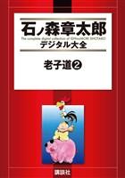 老子道(2)