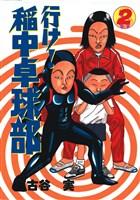 行け!稲中卓球部(2)