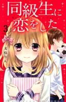 同級生に恋をした 分冊版(3)