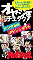 バイホットドッグプレス オヤジ度チェック メンタル編ポテンシャル編 2014年 7/18号