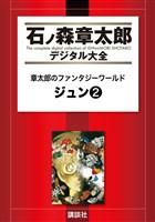 章太郎のファンタジーワールド ジュン(2)