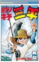 釣りキチ三平(30)