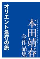 オリエント急行の旅 本田靖春全作品集