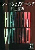 『新装版 ハーレムワールド』の電子書籍