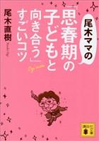 尾木ママの「思春期の子どもと向き合う」すごいコツ