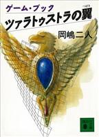 ツァラトゥストラの翼