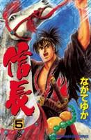 TENKA FUBU 信長(5)