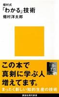 『畑村式「わかる」技術』の電子書籍