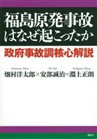 『福島原発事故はなぜ起こったか 政府事故調核心解説』の電子書籍