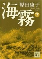 海霧(下)