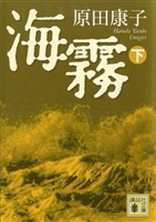 『海霧(下)』の電子書籍